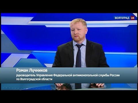 Роман Лучников, руководитель Управления Федеральной антимонопольной службы России по Волгоградской области