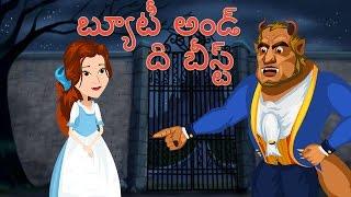 👧 Beauty & the Beast Full Movie |బ్యూటీ అండ్ ది బీస్ట్ | తెలుగు షార్ట్ స్టోరీస్ | Telugu Kathalu |