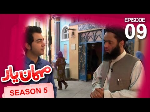 Video Mehman-e-Yar - Season 5 - Episode 9 / مهمان یار - فصل پنجم - قسمت نهم download in MP3, 3GP, MP4, WEBM, AVI, FLV January 2017