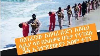 The latest Amharic News Dec 25, 2018