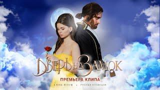 Алёна Венум & Руслан Кузнецов - Дверь На Замок (12+)