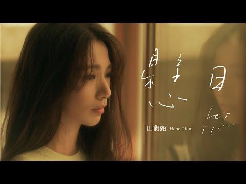 田馥甄 Hebe Tien《懸日 Let It…》Official Music Video