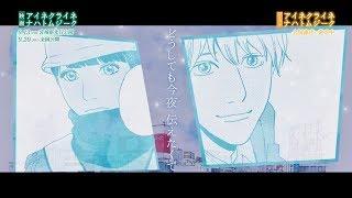 映画×いくえみ綾によるコミックとの奇跡的なコラボ/映画『アイネクライネナハトムジーク』コラボ映像