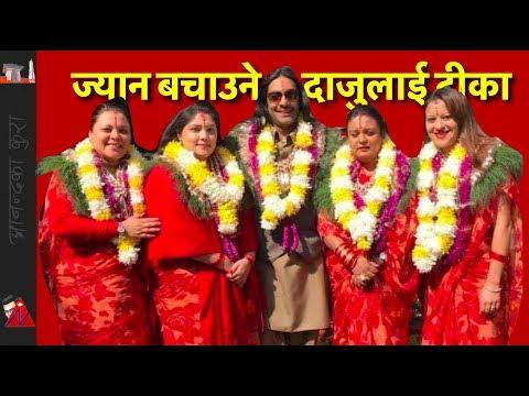 (ज्यान बचाउने दाइलाइ  ४ जना बहिनीहरुले टीका लगाइदिए - Paras Shah Bhaitika, Tihar  2018 - Duration: 2 minutes, 29 seconds.)
