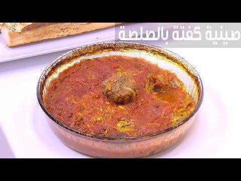 العرب اليوم - طريقة إعداد صينية كفتة بالصلصة