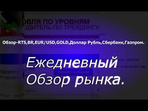Обзор-27.04.18 RTSBREUR/USDGOLD Доллар РубльСбербанкГазпромESYMCLGCBTCCRYPTO COINS