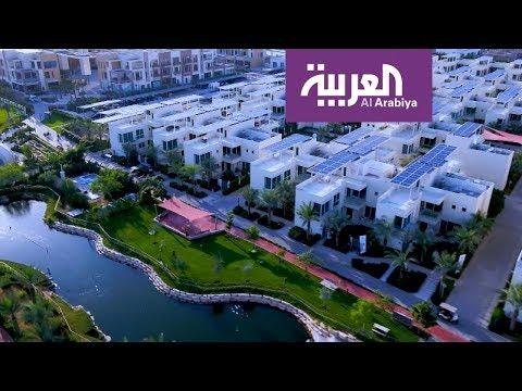العرب اليوم - شاهد:  المدينة المستدامة في دبي نموذج لمدن المستقبل