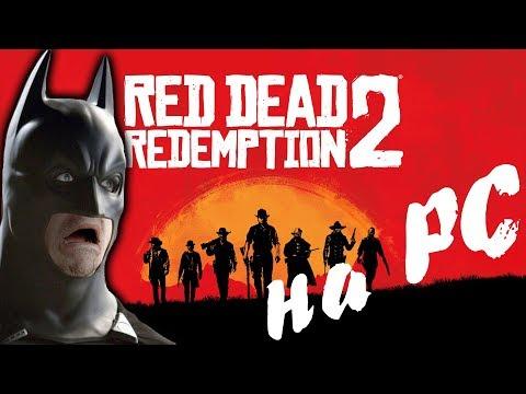 Red Dead Redemption 2 на ПК ? [Новости от 04.08.2017]