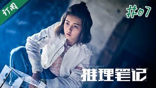 Nonton Inference Notes Ep07 Chinese Drama    Eng Sub     Newtv Drama Film Subtitle Indonesia Streaming Movie Download