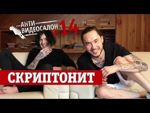 Антивидеосалон #14: Иностранные Клипы гГлазами СКРИПТОНИТА (2016)