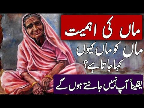Sad quotes - Beutiful Heart Touching Emotional Speech  Sad Poetry  Quotes  About Maa Mother URDU CENTER STORY