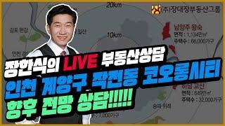 [부동산상담/부동산시장전망] 인천 계양구 작전동 코오롱시티 향후 전망 상담!