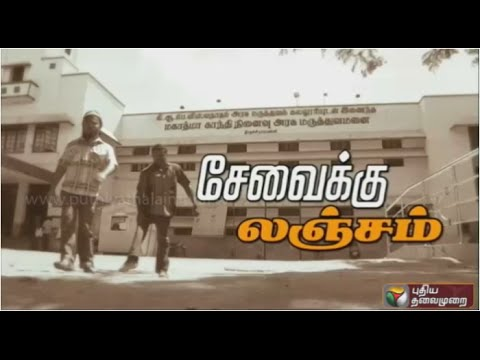 Official-at-Trichy-Government-Hospital-taking-money-for-issuing-physically-challenged-certificate