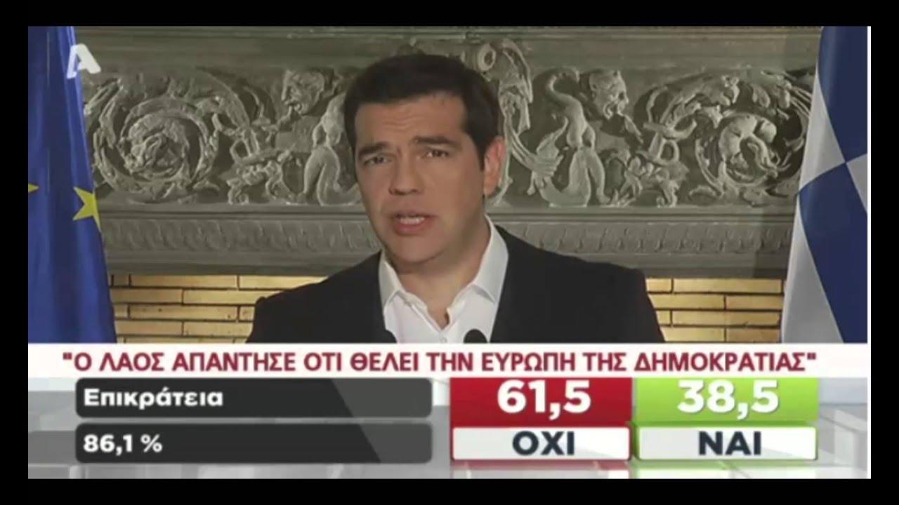 Ομιλία Τσίπρα μετά το αποτέλεσμα του Δημοψηφίσματος
