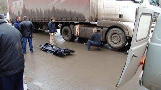 Женщину затянуло под грузовик