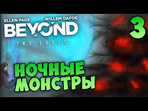 Beyond: Two Souls PS4 прохождение   3 - НОЧНЫЕ МОНСТРЫ