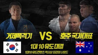 "Video ""1대10 유도대결 사상 최강의 난이도"" 호주국대와의 1대10 유도대결(GP's 1vs10  JUDO fight with AUS national JUDO team) MP3, 3GP, MP4, WEBM, AVI, FLV Agustus 2019"