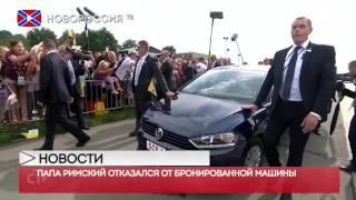 Папа Римский отказался от бронированной машины