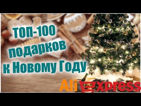Топ 100 ТОВАРОВ к Новому Году с Aliexpress. Идеи подарков! видео