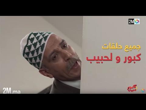 برامج رمضان - جميع حلقات كبور و لحبيب - 30 حلقة كاملة Tous les épisodes