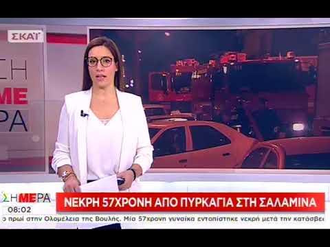 """Οι κυριότερες ειδήσεις """"Σήμερα"""" - 12/01/2018"""