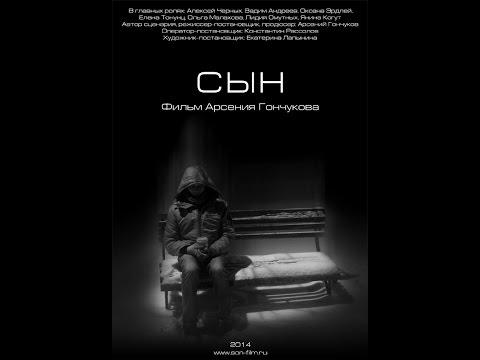 СЫН (2016). Режиссер: Арсений Гончуков (видео)