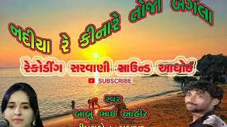 nadiya re kinare toja bangla=singar=babu ahir&nipal gajjar=rekording sarvani sound adhoi