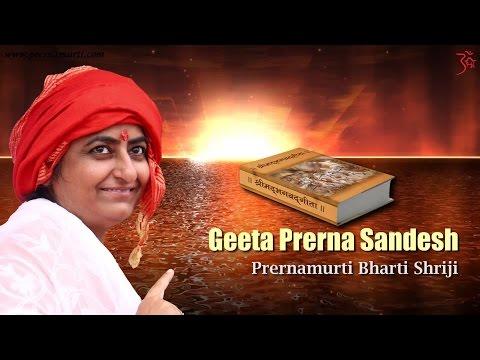 Geeta Prerna Sandesh (Shri Geeta Jayanti Message)