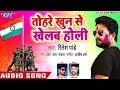 Tohre Khoon Se Khelab Holi || 2018 Hit Holi Song