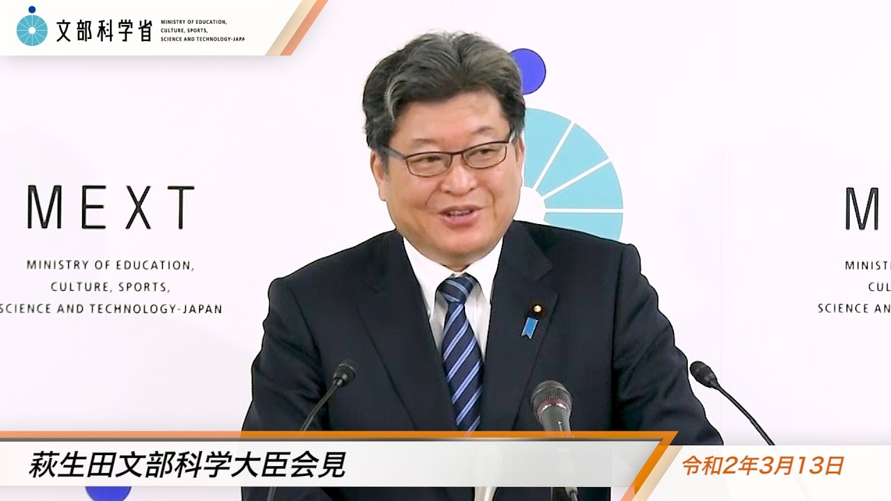 令和2年3月13日萩生田光一文部科学大臣記者会見