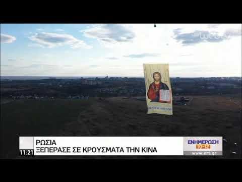 Ρωσία : Ξεπέρασε σε κρούσματα την Κίνα   28/04/2020   ΕΡΤ