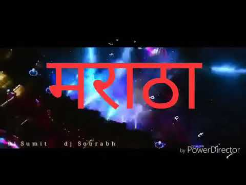 Video मराठा DJ Song download in MP3, 3GP, MP4, WEBM, AVI, FLV January 2017