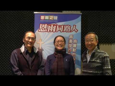 電台見證 簡祺亮及司徒良駿 ~ 男性的角色 (06/19/2016 多倫多播放)