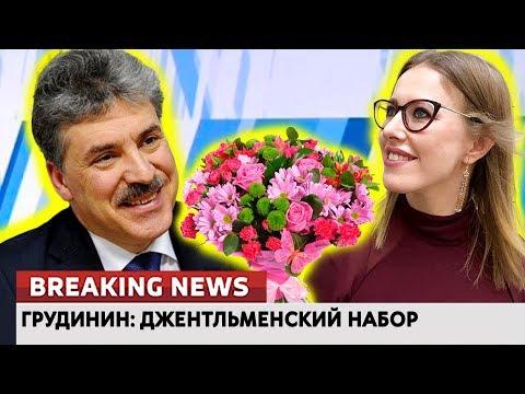 Грудинин: джентльменский набор. Ломаные новости от 07.03.18 - DomaVideo.Ru