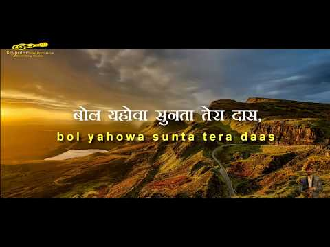 Bol Yahova Sunta Tera Das|| Free  Latest Christian Instrumental ||Karaoke||Tracks