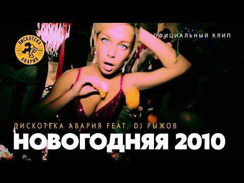 Фото Дискотека Авария feat. DJ Рыжов - Новогодняя
