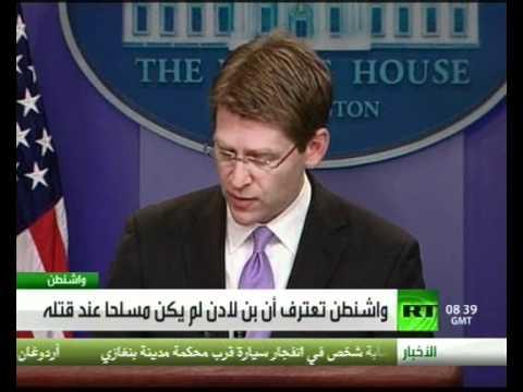 واشنطن تعترف أن بن لادن لم يكن مسلحا عند قتله