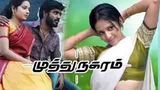 XxX Hot Indian SeX Tamil Cinema Muthu Nagaram Tamil HD Film .3gp mp4 Tamil Video