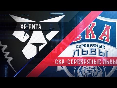 Прямая трансляция матча. ХК«Рига» - «СКА-Серебряные Львы». (22.10.2017)