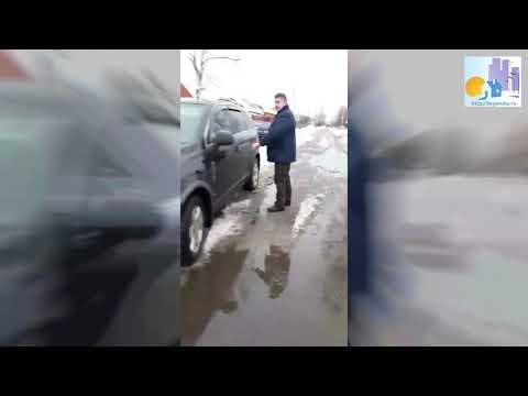 В Брянской области чиновник пригрозил «хлопнуть в рыло» женщине, которая жаловалась на лужи
