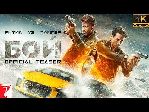 Бой: War Russian Teaser   Hrithik Roshan   Tiger Shroff   Vaani Kapoor   4K Video