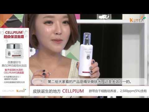 CELLPIUM 超級營養面霜