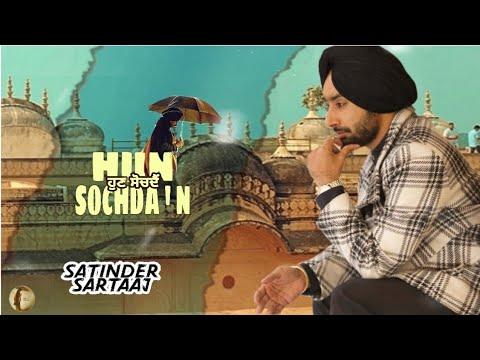 Hun Sochda'n | Satinder Sartaaj | Punjabi Sufi Song | Lyrical Video
