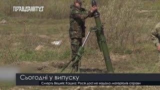 Випуск новин на ПравдаТут за 13.07.18 (06:30)