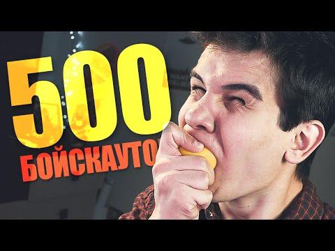 ЮБИЛЕЙНОЕ ВИДЕО - Кьюбс и 500К!