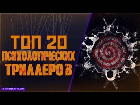 ТОП 20 ПСИХОЛОГИЧЕСКИХ ТРИЛЛЕРОВ