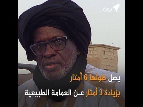 بالفيديو.. القصة الظريفة لعمامة الزعيم بيجل ولد هميد