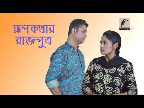 Rupkothar Rajputro | Tisha, Hillol | Telefilm | Maasranga TV Official | 2017
