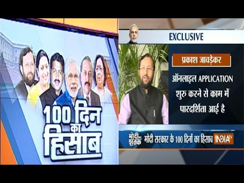 IB minister Prakash Javadekar speaks about his achievements on completion of 100 days of Modi Govt 03 September 2014 12 AM