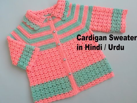 Crochet Pattern for Baby Cardigan Sweater in Hindi # Urdu